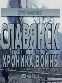 Славянск. Хроника войны