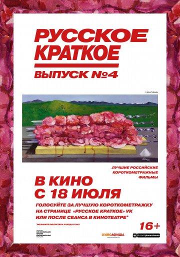 Русское краткое. Выпуск4